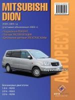 Руководство по ремонту и эксплуатации Mitsubishi Dion. Руководство по ремонту, инструкция по эксплуатации. Модели с 2000 по 2005 год, оборудованные бензиновыми двигателями