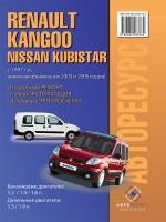 Руководство по ремонту и эксплуатации Renault Kangoo / Nissan Kubistar. Модели с 1997 года (+рестайлинг 2003 и 2005 г.), оборудованные бензиновыми и дизельными двигателями