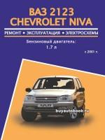 Руководство по ремонту и эксплуатации Chevrolet Niva / VAZ 2123. Модели с 2001 года, оборудованные бензиновыми двигателями