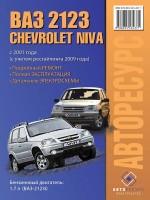 Руководство по ремонту и эксплуатации Chevrolet Niva / VAZ 2123. Модели с 2001 года (+рестайлинг 2009), оборудованные бензиновыми двигателями