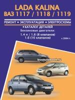 Руководство по ремонту и эксплуатации, каталог деталей Лада Калина. Модели с 2004 года, оборудованные бензиновыми двигателями