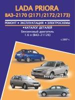 Руководство по ремонту и эксплуатации, каталог деталей Lada Priora. Модели оборудованные бензиновыми двигателями