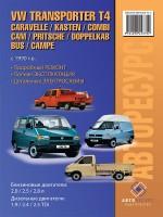 Руководство по ремонту и эксплуатации VW Transporter T4 / Caravelle. Модели с 1990 года, оборудованные бензиновыми и дизельными двигателями