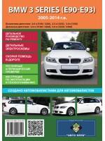 Руководство по ремонту и эксплуатации BMW 3 с 2005 по 2014 год выпуска выпуска. Модели оборудованные бензиновыми и дизельными двигателями