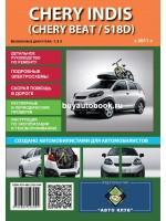 Руководство по ремонту и эксплуатации Chery Indis / Chery Beat / S18D. Модели c 2011 года, оборудованные бензиновыми двигателями