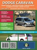 Руководство по ремонту и эксплуатации Dodge Caravan. Модели с 1996 по 2001 год, оборудованные бензиновыми двигателями