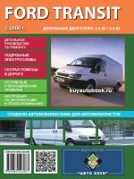 Руководство по ремонту и эксплуатации Ford Transit в фотографиях. Модели с 2000 года, оборудованные дизельными двигателями