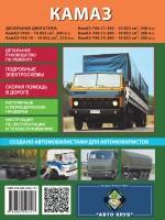 Руководство по ремонту КамАЗ 5320 - 54115. Модели, оборудованные дизельными двигателями