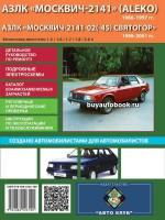 Руководство по ремонту и эксплуатации Москвич-2141 с 1986 по 2001 год выпуска. Модели оборудованные бензиновыми двигателями