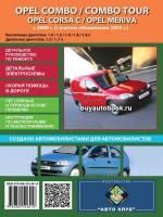 Руководство по ремонту и эксплуатации Opel Combo / Combo Tour. Модели с 2000 года (обновления 2003г.), оборудованные бензиновыми и дизельными двигателями
