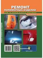 Ремонт полимерных изделий автомото в фото