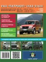Руководство по ремонту и эксплуатации УАЗ Патриот. Модели с 2005 года выпуска, оборудованные бензиновыми и дизельными двигателями