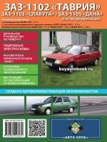 Руководство по ремонту и эксплуатации ЗАЗ Таврия / Славута / Дана. Модели оборудованные бензиновыми двигателями