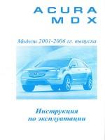 Руководство по эксплуатации Acura MDX. Модели с 2001 по 2006 год выпуска
