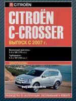 Руководство по ремонту и эксплуатации Citroen C-Crosser. Модели с 2007 года выпуска, оборудованные бензиновыми и дизельными двигателями
