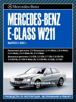 Руководство по ремонту и эксплуатации Mercedes-Benz E-Class W211. Модели с 2002 года выпуска, оборудованные бензиновыми и дизельными двигателями