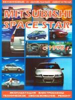 Руководство по ремонту и эксплуатации Mitsubishi Space Star. Модели с 1998 года выпуска, оборудованные бензиновыми и дизельными двигателями