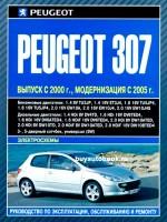 Руководство по ремонту и эксплуатации Peugeot 307. Модели с 2000 года выпуска, оборудованные бензиновыми и дизельными двигателями