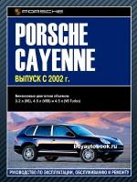 Руководство по ремонту и эксплуатации Porsсhe Cayenne. Модели с 2002 года выпуска, оборудованные бензиновыми двигателями