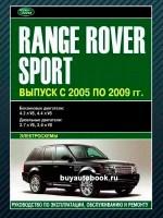 Руководство по ремонту и эксплуатации Range Rover Sport. Модели с 2005 по 2009 год выпуска, оборудованные бензиновыми и дизельными двигателями