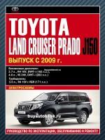 Руководство по ремонту и эксплуатации Toyota Land Cruiser Prado J150. Модели с 2009 года выпуска, оборудованные бензиновыми и дизельными двигателями