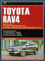 Руководство по ремонту и эксплуатации Toyota RAV4. Модели с 2005 года выпуска (рестайлинг 2007), оборудованные бензиновыми двигателями