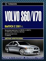 Руководство по ремонту и эксплуатации Volvo S60 / V70. Модели с 2001 года выпуска, оборудованные бензиновыми и дизельными двигателями