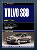 Руководство по ремонту и эксплуатации Volvo S80. Модели с 2007 года выпуска, оборудованные бензиновыми и дизельными двигателями