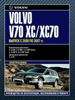 Руководство по ремонту и эксплуатации Volvo V70 / XC70. Модели с 2000 по 2007 года выпуска, оборудованные бензиновыми и дизельными двигателями