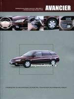 Руководство по ремонту и эксплуатации Honda Avancier. Модели с 1999 по 2003 год выпуска, оборудованные бензиновыми двигателями