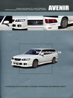 Руководство по ремонту и эксплуатации Nissan Avenir. Праворульные модели с 1998 по 2004 года выпуска, оборудованные бензиновыми двигателями.