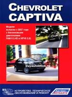 Руководство по ремонту и эксплуатации Chevrolet Captiva. Модели с 2007 года выпуска, оборудованные бензиновыми двигателями
