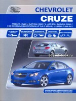 Руководство по ремонту и эксплуатации Chevrolet Cruze. Модели с 2009 года выпуска, оборудованные бензиновыми двигателями.