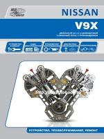 Руководство по ремонту и техническому обслуживанию двигателей Nissan V9Х