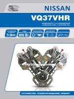 Руководство по ремонту и техническому обслуживанию двигателей Nissan VQ37VHR