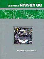Руководство по ремонту и техническому обслуживанию двигателей Nissan QG18DE