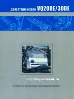 Руководство по ремонту и техническому обслуживанию двигателей Nissan VQ20DE / VQ30DE