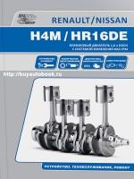 Руководство по ремонту и техническому обслуживанию двигателей Nissan HR16DE / Renault H4M