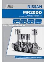 Руководство по ремонту и техническому обслуживанию двигателей Nissan MR20DD