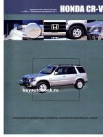 Руководство по ремонту и эксплуатации Honda CR-V. Праворульные модели 1995 года выпуска, оборудованные бензиновыми двигателями