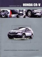 Руководство по ремонту и эксплуатации Honda CR-V. Модели с 2007 года выпуска, оборудованные бензиновыми двигателями