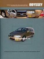 Руководство по ремонту и эксплуатации Honda Odyssey. Модели с 1999 по 2003 год выпуска, оборудованные бензиновыми двигателями