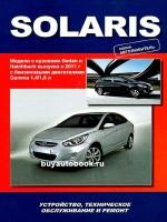 Руководство по ремонту Hyundai Solaris. Инструкция по эксплуатации. Модели с 2011 года выпуска, оборудованные бензиновыми двигателями