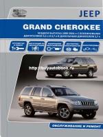 Руководство по ремонту, инструкция по эксплуатации Jeep Grand Cherokee. Модели c 1999 по 2004 год выпуска, оборудованные бензиновыми и дизельными двигателями