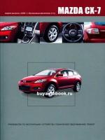 Руководство по ремонту, инструкция по эксплуатации Mazda CX-7. Модели с 2006 года выпуска, оборудованные бензиновыми двигателями