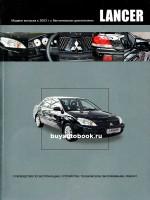 Руководство по ремонту и эксплуатации Mitsubishi Lancer X. Модели с 2003 года выпуска, оборудованные бензиновыми двигателями