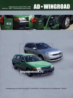 Руководство по ремонту и эксплуатации Nissan AD / Nissan Wingroad. Модели с 1999 года выпуска, оборудованные бензиновыми двигателями