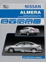 Руководство по ремонту и эксплуатации Nissan Almera Classic. Модели с 2013 года выпуска, оборудованные бензиновыми двигателями