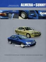 Руководство по ремонту и эксплуатации Nissan Almera / Nissan Sunny. Модели с 2000 года выпуска, оборудованные бензиновыми двигателями