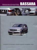 Руководство по ремонту и эксплуатации Nissan Bassara. Модели с 1999 по 2003 год выпуска, оборудованные бензиновыми двигателями
